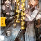 [Novel] おきつねさまのティータイム [Okitsunesama no ti Taimu]