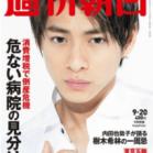 週刊朝日 2019年09月20日号 [Weekly Asahi 2019-09-20]