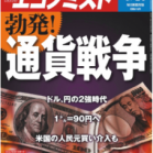 週刊エコノミスト2019年09月24日号 [Weekly Echonomist 2019-09-24]