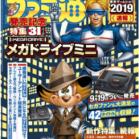 週刊ファミ通 2019年10月03日 [Weekly Famitsu 2019-10-03]