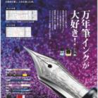 趣味の文具箱 Vol.51 [Shumi no Bungu Bako Vol.51]
