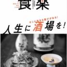 食楽(しょくらく) 2019年08月号