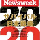 Newsweek ニューズウィーク 日本版 2019年10月01号 [Nippon Ban Newswee 2019-10-01]