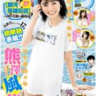 週刊ヤングジャンプ 2019年43号 [Weekly Young Jump 2019-43]