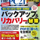 日経PC21 2019年10月号 [Nikkei PC21 2019-10]