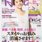 日経ヘルス 2019年10月号 [Nikkei Herusu 2019-10]