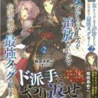 [Novel] 女だから、とパーティを追放されたので伝説の魔女と最強タッグを組みました 第01-02巻 [Onna Dakara to Pati o Tsuiho Sareta Node Densetsu no Majo to Saikyo Taggu o Kumimashita vol 01-02]