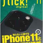 flick! digital (フリックデジタル) 2019年11月
