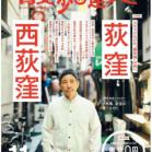 散歩の達人 2019年11月号 [Sampo No Tatsujin 2019-11]