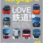 散歩の達人 2019年10月号 [Sampo No Tatsujin 2019-10]