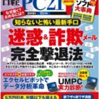 日経PC21 2019年11月号 [Nikkei PC21 2019-11]