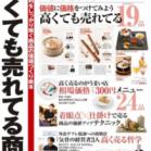 月刊食堂 2019年10月号 [Gekkan Shokudo 2019-10]