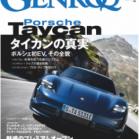 GENROQ (ゲンロク) 2019年11月号