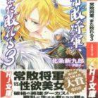 [Novel] 常敗将軍、また敗れる 第01-03巻 [Johai Shogun Mata Yabureru vol 01-03]