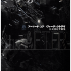 アーマード・コア ヴァーディクトデイ 公式設定資料集 -the AFTER- [Amado Koa Badikuto dei Koshiki Settei Shiryoshu ji Afuta]