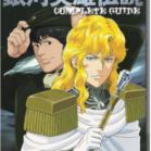 銀河英雄伝説 コンプリートガイド [Ginga Eiyuu DensetsuComplete Guide]