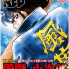 チャンピオンRED 2019年11月号 [Champion Red 2019-11]