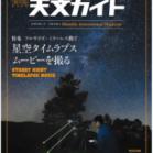 天文ガイド 2019年11月号 [Tenmon Gaido 2019-11]