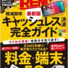 日経トレンディ 2019年11月号 [Nikkei Torendi 2019-11]