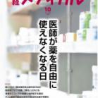 日経メディカル 2019年10月号