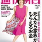週刊朝日 2019年10月25日号 [Weekly Asahi 2019-10-25]