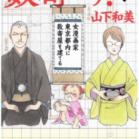 数寄です! 第01巻 [Suki Desu vol 01]