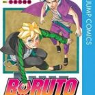 Boruto: Naruto Next Generations 第01-09巻