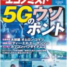 週刊エコノミスト2019年11月05日号 [Weekly Echonomist 2019-11-05]