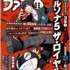 週刊ファミ通 2019年11月14日 [Weekly Famitsu 2019-11-14]