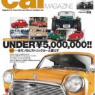 CAR MAGAZINE (カーマガジン) Vol.497