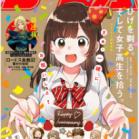 少年エース 2019年12月号 [Shonen Ace 2019-12]