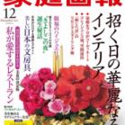 家庭画報 2019年12月号 [Katei Ga Ho 2019-12]
