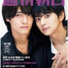 週刊朝日 2019年11月15日号 [Weekly Asahi 2019-11-15]