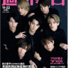 週刊朝日 2019年11月22日号 [Weekly Asahi 2019-11-22]