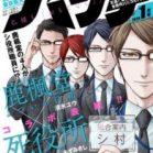 月刊コミック@バンチ 2020年01月号 [Gekkan Komikku @ Banchi 2020-01]