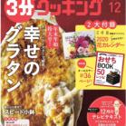 3分クッキング 2019年12月号 [3-bun Cooking 2019-12]