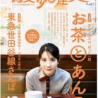 散歩の達人 2019年12月号 [Sampo No Tatsujin 2019-12]