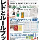 月刊食堂 2019年12月号 [Gekkan Shokudo 2019-12]
