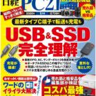 日経PC21 2020年01月号 [Nikkei PC21 2020-01]