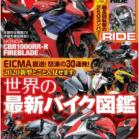 オートバイ 2020年01月号
