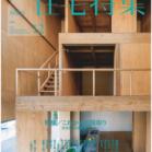 新建築住宅特集 2019年12月 [Shinkenchiku Jutaku Tokushu 2019-12]