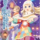 [Novel] お隣の魔法使い 第01-04巻 [Otonari no Mahotsukai vol 01-04]