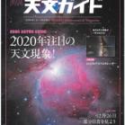 天文ガイド 2020年01月号 [Tenmon Gaido 2020-01]