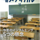日経メディカル 2019年12月号