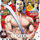 ビッグコミックスペリオール 2020年01号 [Big Comic Superior 2020-01]