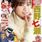 週刊ヤングジャンプ 2020年03号 [Weekly Young Jump 2020-03]