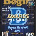 Begin (ビギン) 2020年02月号