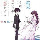[Novel] この終末、ぼくらは100日だけの恋をする [Kono Shumatsu Bokura wa Hyakunichi Dake no Koi o Suru]