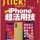 flick! digital (フリックデジタル) 2020年01月