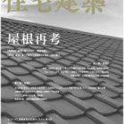 住宅建築 2020年02月号